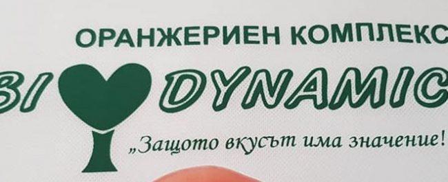 Био Динамик - Никола Тончев